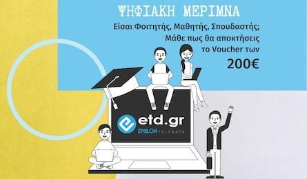 Ψηφιακή Μέριμνα απο την epsilon teledata